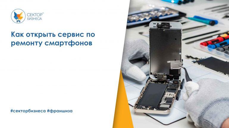 Как открыть сервис по ремонту смартфонов